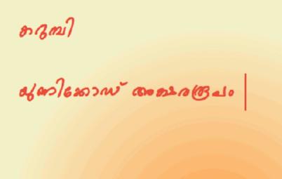 Malayalam Font Karumbi