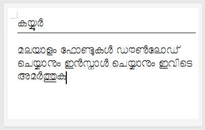 Malayalam Font Kayyoor