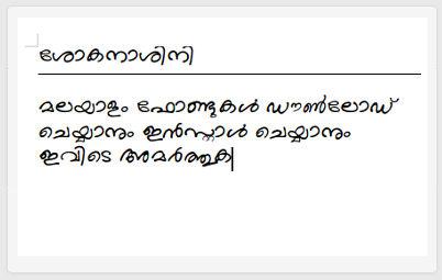Malayalam Font  Sokanasini